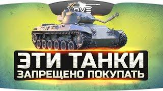 ТОП-5 прем-танков, которые запрещено покупать