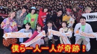 mqdefault - #高橋一生 ドラマ主題歌ライブにサプライズ参加 SUPER BEAVERとのコラボに2500人熱狂「僕らは奇跡でできている」YT動画倶楽部