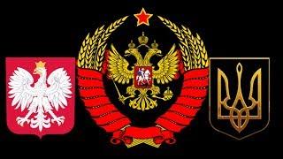 В чем разница межу Польшей, Россией и Украиной