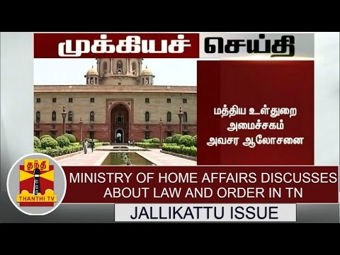 BREAKING NEWS : Ministry of Home Affairs discusses about law & order situation in TN