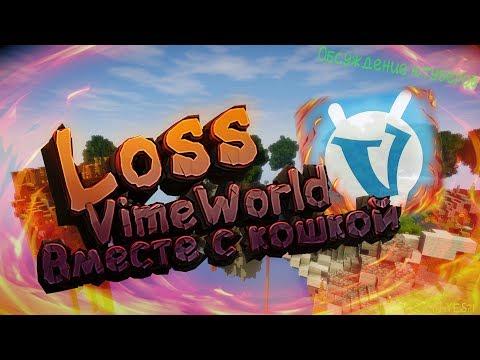 Loss:VimeWorld вместе с кошкой [Обсуждение ютуберов]