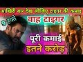 Tiger Zinda Hai Total Worldwide Box Office Collection | Salman Khan, Katrina Kaif