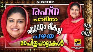 രഹ്ന പാടിയ ഏറ്റവും മികച്ച 50 മാപ്പിളപ്പാട്ടുകൾ | Rahna Mappila Pattukal Non Stop Old Is Gold