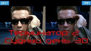 ТЕРМИНАТОР 2 СУДНЫЙ ДЕНЬ 3D | Отличия старой и новой версий фильма фото