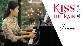 이루마 Kiss The Rain