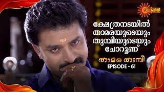 Thamara Thumbi - Episode 61   9th Sep 19   Surya TV Serial   Malayalam Serial