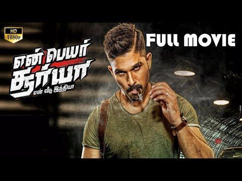 Allu Arjun Hit Tamil Full Movie || Allu Arjun || Arjun || Anu Emmanuel