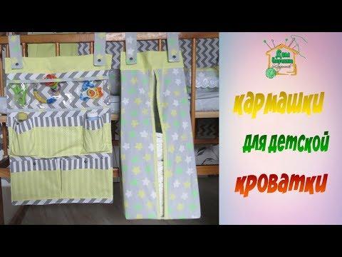 Как сшить органайзер для детской кроватки своими руками / Кармашки на кроватку