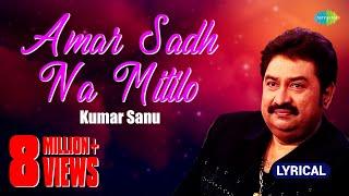 Amar Sadh Na Mitilo with lyrics | Kumar Shanu - YouTube