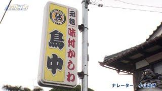 2020年2月1日放送分 滋賀経済NOW