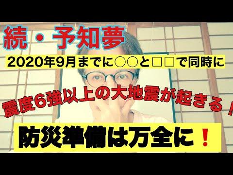 重大告知!2020年5月24日【大地震の予知夢の続編】を見ました!