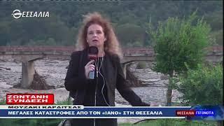 ΜΟΥΖΑΚΙ ΚΑΡΔΙΤΣΑΣ ΜΕΓΑΛΕΣ ΚΑΤΑΣΤΡΟΦΕΣ ΑΠΟ ΤΟΝ