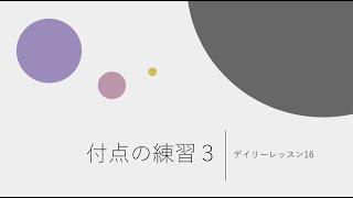 新曲視唱デイリーレッスン〜付点の練習③〜のサムネイル