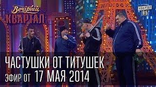 "Частушки от ""титушек"" | Вечерний Квартал 17. 05.  2014"