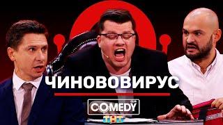 Камеди Клаб Харламов Батрутдинов Скороход «Чинововирус»