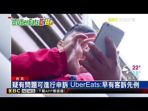 取消訂單UberEats拒退款 民怒:餐點沒做還收錢