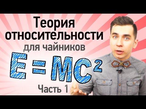 Теория относительности для чайников (часть 1)