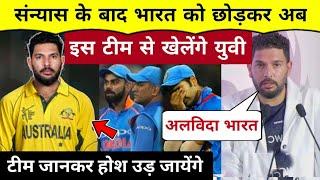 संन्यास के बाद अब भारत नहीं इस विदेशी टीम से खेलेंगे युवी , जानकर होश उड़ जायेंगे |