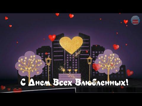 Красивое поздравление с Днем Святого Валентина! С Днём всех влюблённых!Happy Valentine's Day!