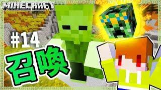 Minecraft 苦力怕世界#14 ☢禁忌召喚☢ 超巨大100公尺苦力怕殭屍巨人!!【茶杯模組生存】
