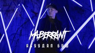 Maberrant - Асуудал биш /MV/