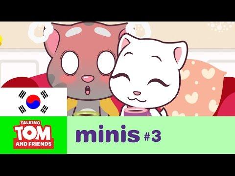 [토킹톰앤프렌즈미니즈 에피소드] 3화 - 사랑은 기다림 말하는 고양이