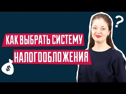 Как выбрать систему налогообложения | Системы налогообложения в Украине