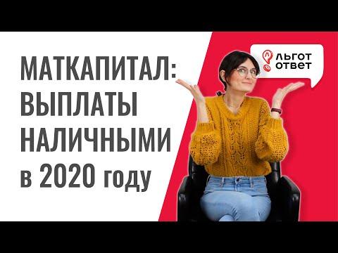 Выплаты наличными из маткапитала в 2020 году | Путинские выплаты на 2 ребенка