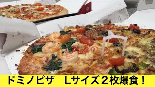 大食いドミノピザのLサイズ2枚マルゲリータ・クワトロを食べ尽くす!