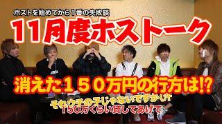 【暴露】ホストを始めて1番の失敗談! 11月度No.1ホストーク☆岡山ホストクラブ