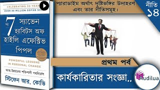The 7 Habits of Highly Effective People | Stephen.R.Covey | Bangla Audiobook in Audilua | Phase-1/14