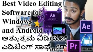 Best video editing software for windows & android , kannada video