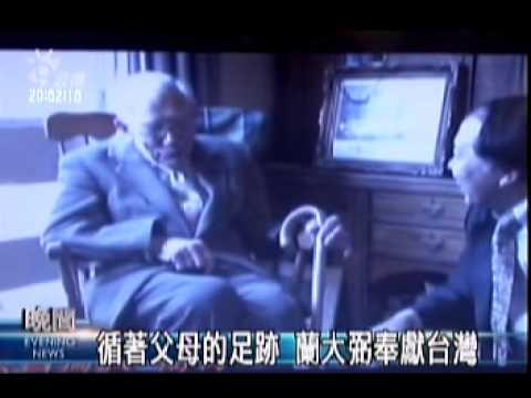 公視晚間新聞(半生奉獻彰基 蘭大弼96歲辭世)