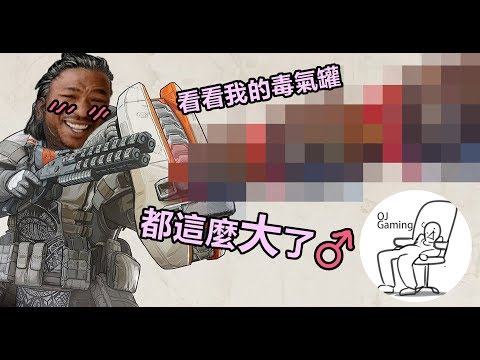 【Apex日常】本集不吃毒 但吃毒罐!