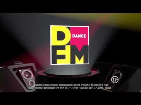 Российское танцевальное радио DFM