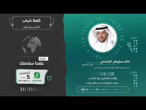 د  خالد الراجحي - مؤتمر العاملين مع الشباب - برنامج كلمة شباب