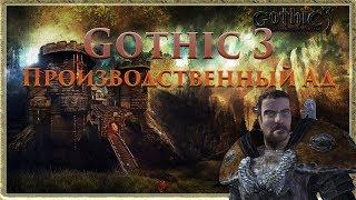 Gothic 3 Производственный Ад. Тайны Разработки Готики 3