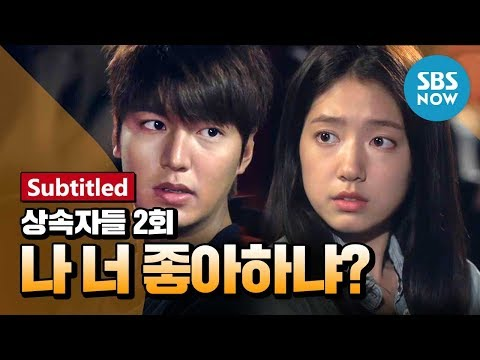 Legend Drama [Heirs] Ep.2 'Do I like you?' / 'The Heirs' Review-Subtitled