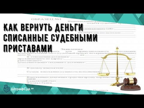 Как вернуть деньги списанные судебными приставами