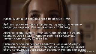 Названы лучшие сериалы года по версии Time