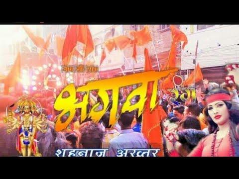 Bhagwa rang bhagwa rang Shahnaz Akhtar Dora prastuti bargi Nagar pulaghat par bhajan dinank 12 Febru