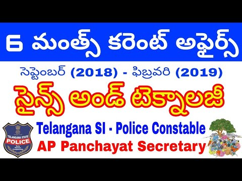 Science and Technology 6 Months Current Affairs for Constable and Panchayat Secretary.