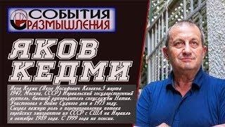 Яков КЕДМИ у САТАНОВСКОГО: О Tpaмпе, о США и России