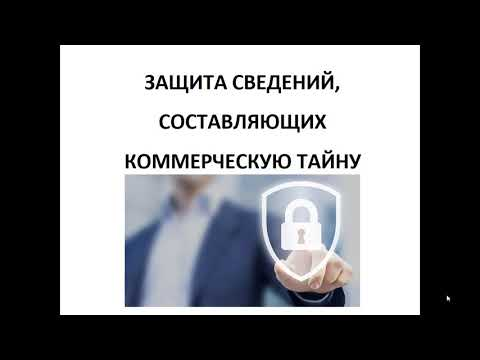 Коммерческая тайна. Часть 3. Защита сведений, составляющих коммерческую тайну