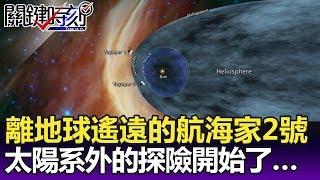 離地球177億公里的航海家2號 太陽系外的探險開始了…-關鍵精華