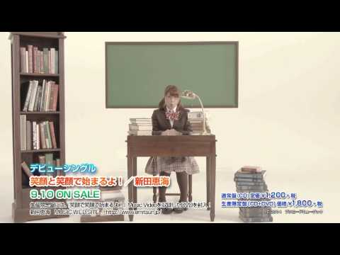 【声優動画】新田恵海のデビューシングル「笑顔と笑顔で始まるよ!」 のミュージッククリップ公開