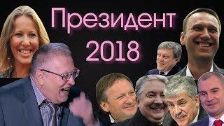 Выборы 2018 – Убойное видео! Кто твой президент?