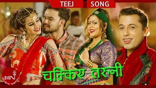 New Teej Song 2075/2018   ChamkiyaTaruni - Khuman Adhikari & Silu Bhattarai Ft.James BC & Loshia LC