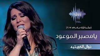 تحميل اغاني نوال الكويتيه - يامصبر الموعود (جلسات وناسه)   2017 MP3