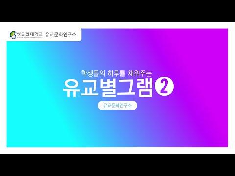 유교별그램2(文質彬彬, 然後君子.)